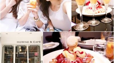 ▌食記  ▌HoWINE&CAFE在咖啡廳裡飲酒~法式午茶的愜意時光!