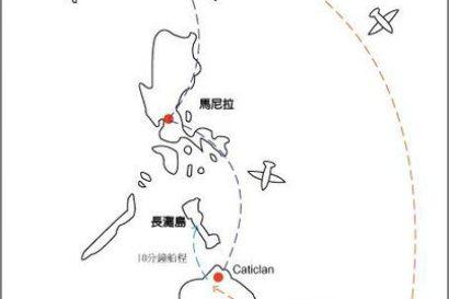 長灘島—行前準備(12/9~12/14六天五夜)機票篇3/29新增網路訂票方式