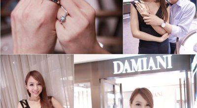 ▌珠寶 ▌婚戒挑選之路♥義大利國寶級珠寶品牌DAMIANI試戴