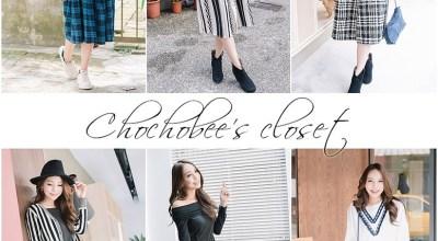 【穿搭】邂逅最美的秋天長洋裝~Chochobee's closet一周間穿搭