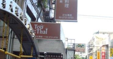【食】泰鼎泰式料理