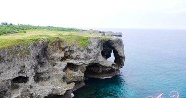 【沖繩自由行】沖繩知名景點~萬座毛~超新奇象鼻岩!