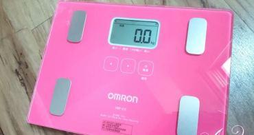 【敗家】OMRON歐姆龍體重體脂計HBF-212。身材控管好幫手!!減體脂才是王道