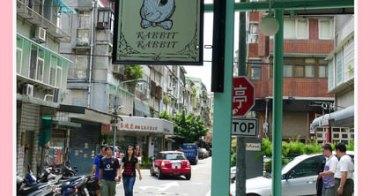 【台北美食】兔子兔子美式餐廳二號店。可愛童趣漢堡店