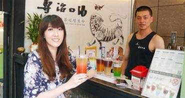 【台南美食】專治口渴。特殊喝法~吸管由下往上吸感受豐富層次!來台南必喝的解渴特調~