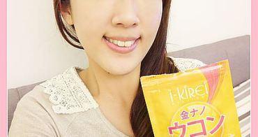 【保養】享受美食體重不失控。i-KiREi彈力肌密黃金納米薑黃錠~薑黃功效看得見!