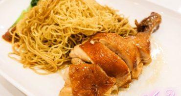 【台北美食】了凡香港油雞飯麵。百元就能輕鬆摘星~全球第一家米其林一星小販登台!!
