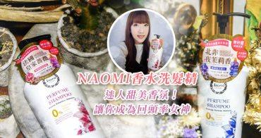 【髮品】Naomi香水洗髮精。迷人甜美香氛!讓你成為回頭率女神