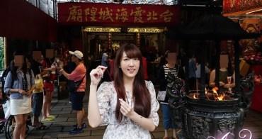 【台北旅遊】霞海城隍廟。全台最靈月老廟!擺脫單身自備紅線求月老~現省300元