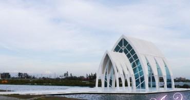 【台南旅遊】北門水晶教堂 x 錢來也 x 婚紗美地。異國風婚紗拍攝聖地!!