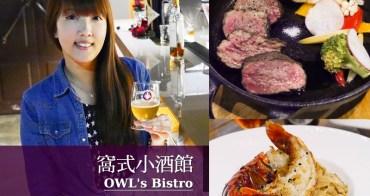 【台北美食】Owls Bistro 窩式小酒館。東區英式小酒館~像窩在家用餐的放鬆愜意