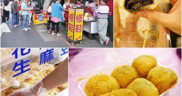 【台北美食】不老麻糬。行天宮捷運站超人氣美食!!!大排長龍的平價軟Q麻糬