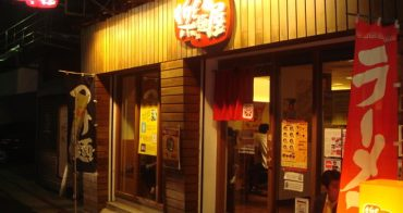 【食】樂麵屋