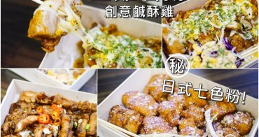 【台南美食】金雞唐揚。神秘日式七色粉!手作創意鹹酥雞