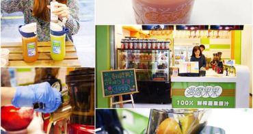 【台南美食】漫摩果果100%冷壓蔬果汁。不加水和糖,蔬果中的營養精華用喝的最方便