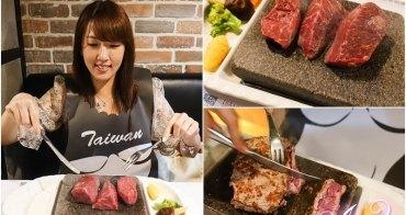【台北美食】凱恩斯岩燒餐廳。約會慶生餐廳推薦~DIY自己煎牛排好有趣!400度岩燒的美味
