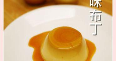 【妮❤吃】香濃蛋奶香~奶酪口感純手工焦糖布丁。農情味布丁