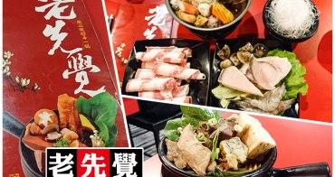 【台北美食】老先覺麻辣窯燒鍋 (永和福和店)。一試成主顧!多種風味~好吃平價個人小火鍋