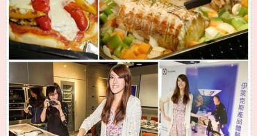 【活動】伊萊克斯讓你的廚房更專業!! 在家享用義大利手作私房美味~ 超EASY