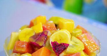 【台南美食】裕成水果店。60年老字號!在地人消暑都靠這一碗~水果多到冰都看不見啦
