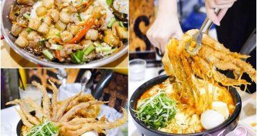【台北美食】엉클스UNCLES 魷魚大叔。韓國火焰炒年糕專賣店~牽不斷理還亂的爆料起司