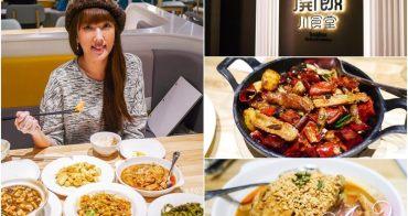 【台北美食】開飯川食堂 (板橋店)。板橋川菜餐廳推薦~下班聚餐一起開飯吧!