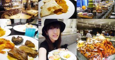 【台北美食】君悅酒店凱菲屋。高檔餐點吃到飽!帶你享受fine dining的美食饗宴