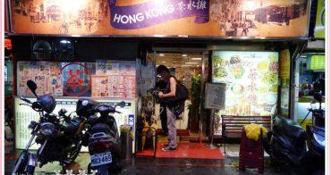 【妮。愛吃】好好味好好食的港式茶餐廳。Hong Kong茶水攤