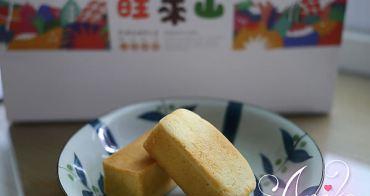 【妮❤吃】好吃又好玩!!來民雄的旺萊山品嚐鳳梨酥的好味道。旺萊山鳳梨酥