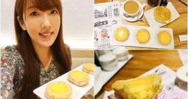【台北美食】檀島咖啡餅店。192層酥皮蛋撻的魅力!香港老字號茶餐廳台北吃的到