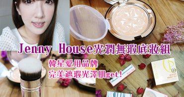 【彩妝】Jenny House光潤無瑕底妝組。韓星愛用品牌~完美遮瑕光澤肌get!