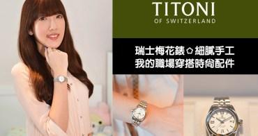 【手錶】TITONI瑞士梅花錶。細膩手工 x 經典不敗!我的職場穿搭專業時尚配件