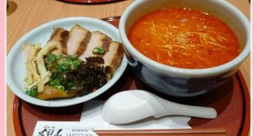 【妮❤吃】永遠記不得正確名字的日本北海道拉麵。山頭火拉麵(文末送禮)