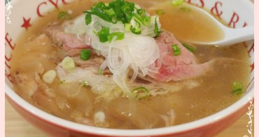 【妮。愛吃】美式風味的越南牛肉粉。CYCLO洛城牛肉粉