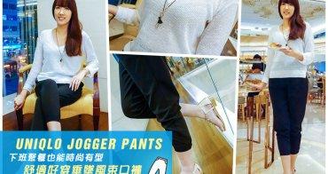 【穿搭】UNIQLO JOGGER PANTS。下班聚餐也能時尚有型~舒適好穿垂墜風束口褲