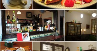 【台南美食】順風號咖啡店。老屋咖啡廳帶你走入時光隧道