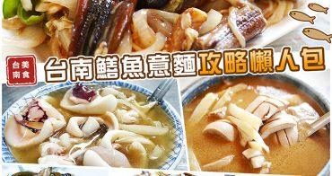 【台南美食】台南鱔魚意麵攻略懶人包。怎麼吃最對味?!看這篇一次搞定