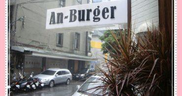 【台北美食】An Burger。中山區巷弄內美式漢堡專賣店