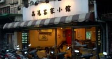 【食】品冠客家小館