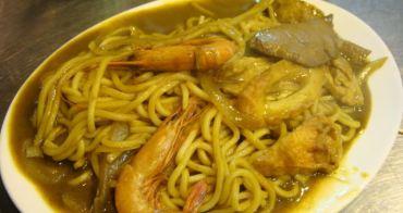 【妮。愛吃】什錦咖哩炒麵好美味。基隆阿華炒麵