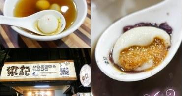 【中永和美食】梁記手作豆花甜點。元宵節就要吃湯圓~永和現點現煮手工包餡湯圓!