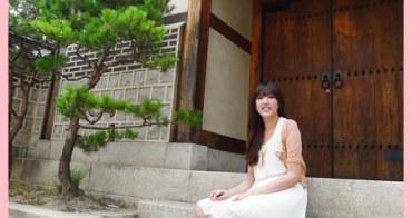 【2012夏❤首爾】5天4夜半自助行。韓迷們看過來!韓劇裡的超人氣場景。北村韓屋村