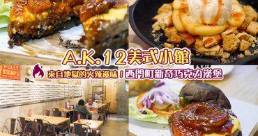 【台北美食】A.K.12美式小館。來自地獄的火辣滋味!西門町新奇巧克力漢堡