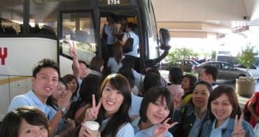 ★☆2008年拉斯維加斯高峰會議★☆密德湖 x 胡佛水壩 x 巧克力工廠