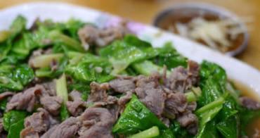 【台南美食】好失控!! 一口接一口停不下來的炒羊肉老店。老曾羊肉