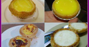 【遊港澳】超大心總整理!第一次遊香港澳門4家不吃不可的美味蛋塔