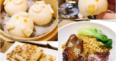 【台北美食】點點心 (微風台北車站店)。香港紅到台灣來~超人氣會流鼻水的豬仔流沙包