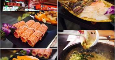 【台北美食】七辣鴛鴦麻辣石頭火鍋。海鮮超鮮甜~還能趣味DIY冰淇淋 (歇業)