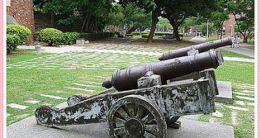 【台南旅遊】成功大學。校園裡有大炮!中西合併優美校園