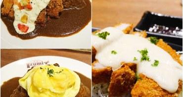 【台北美食】Izumi Curry。大阪超人氣辛香風格咖哩!超美花朵歐姆蛋